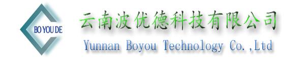 云南波优德科技有限公司