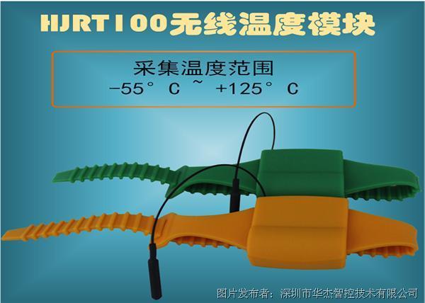 华杰智控HJRT100无线温度传感器