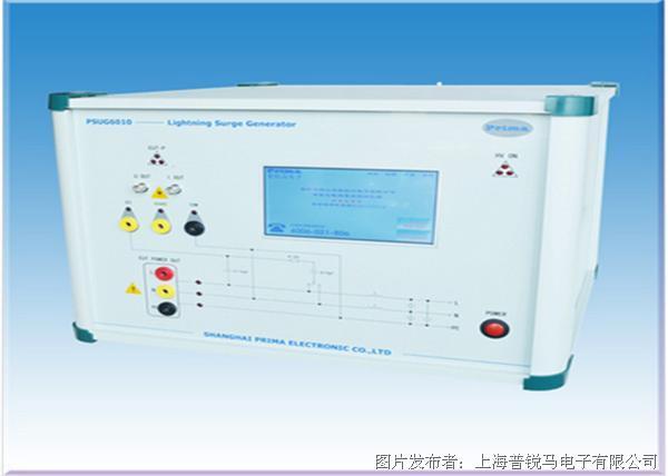 普锐马 PSUG6010雷击浪涌发生器(高端实验室专用)