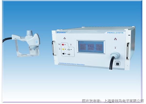 普锐马 PRM61245A触摸式单相网络组合式干扰发生器