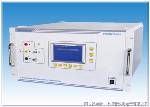 普锐马 PRM61045A组合式干扰发生器