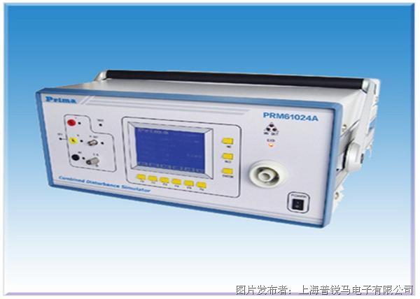 普锐马 PRM61024A组合式干扰发生器