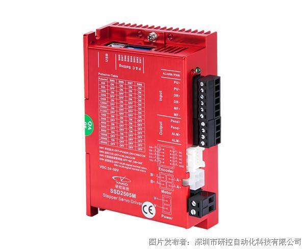 研控SSD2505M闭环步进驱动器