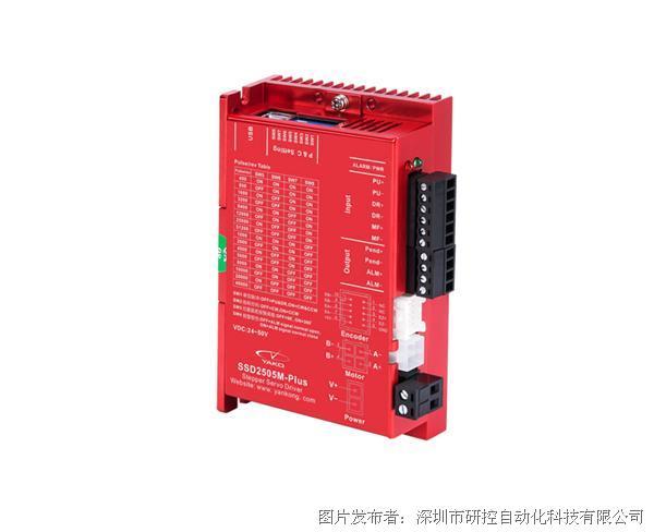 研控SSD2505M-Plus闭环步进驱动器