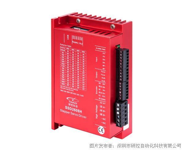 研控SSD2608H闭环步进驱动器