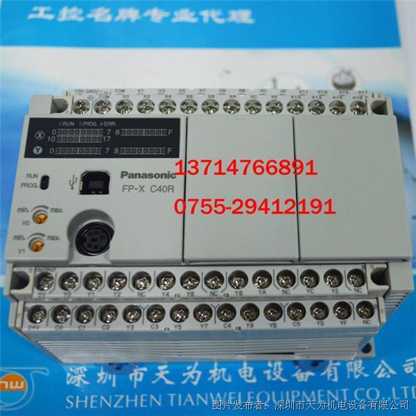 Panasonic AFPX-C40R-F,FP-X C40R PLC可编程控制器