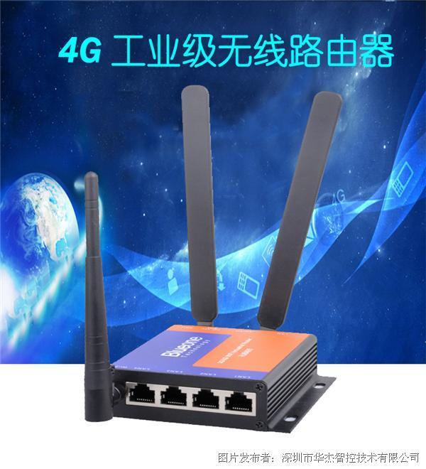 华杰智控4G工业无线路由器HJ8400