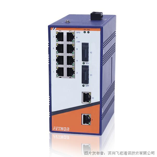飞崧交换机 ESD112 工业级零丢包2光10电以太网交换机