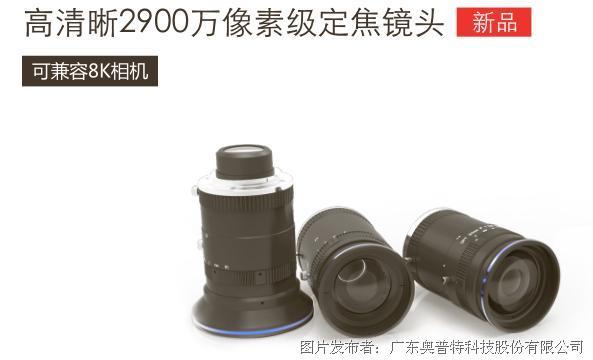 奥普特高清2900万像素级定焦镜头