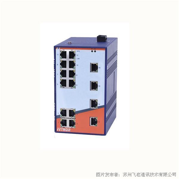 飞崧交换机 ESD116 工业级16口以太网交换机