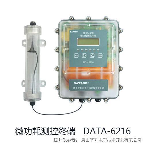 唐山平升 消防水系统远程监测、消防水系统远程监控系统