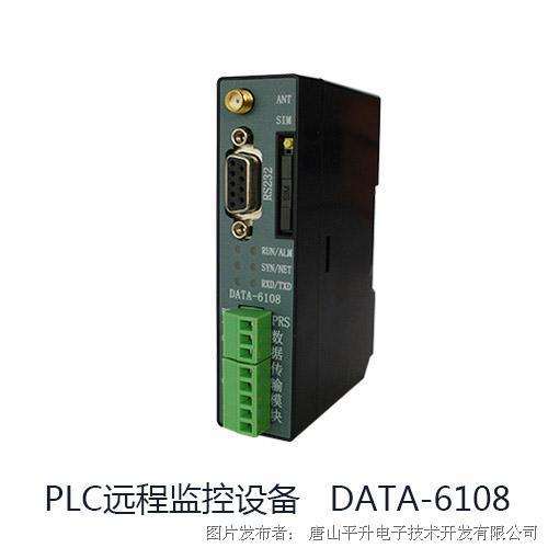 唐山平升 PLC远程监控系统、PLC远程控制系统