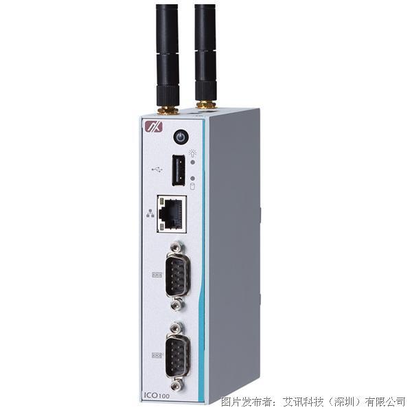 艾讯科技ICO100-839工业物联网闸道器