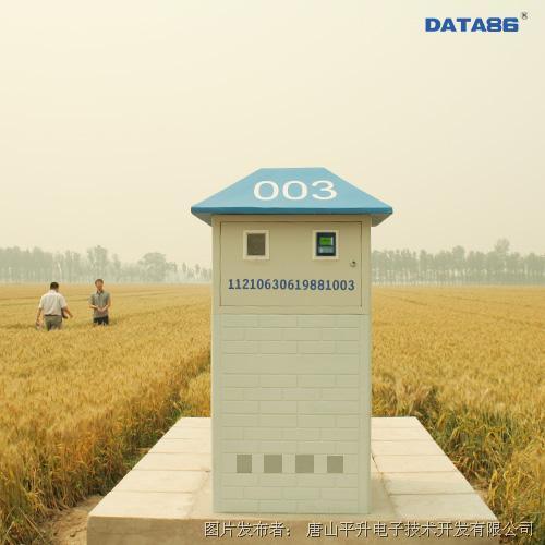 唐山平升 量水设施设备及信息系统、量水设施自动化管理系统