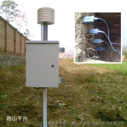 唐山平升 土壤墒情监测系统(北京林业大学土壤墒情监测系统)