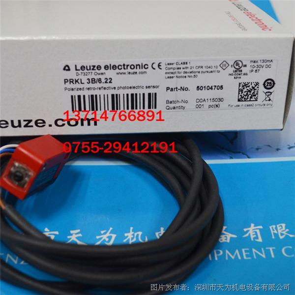 LEUZE德国劳易测 PRKL 3B/6.22镜反射型光电传感器