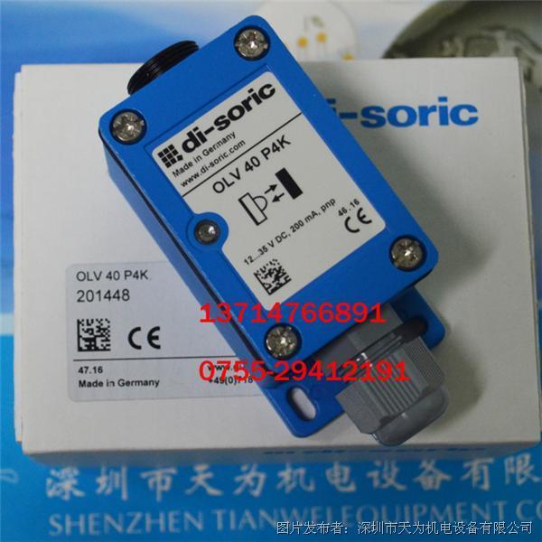 德国di-soric德硕瑞 OLV 40 P4K塑料光纤放大器