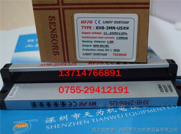 KFPS XH8-2MN-U5区域光幕传感器