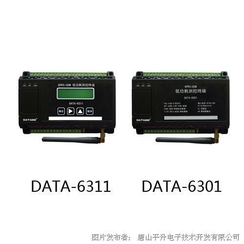 唐山平升 低功耗遥测终端机、低耗水利遥测终端机RTU