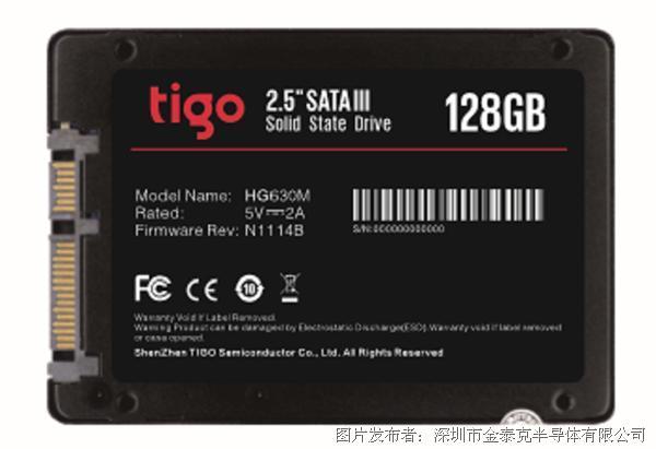 金泰克(Tigo)固态硬盘系列-2.5寸常温系列SSD