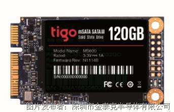 金泰克(Tigo)mSATA固态硬盘系列-mSATA常温系列SSD
