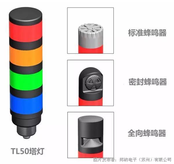 邦纳TL50指示灯