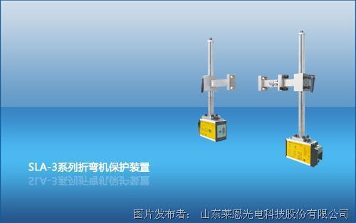 莱恩SLA-3浮动式激光保护装置