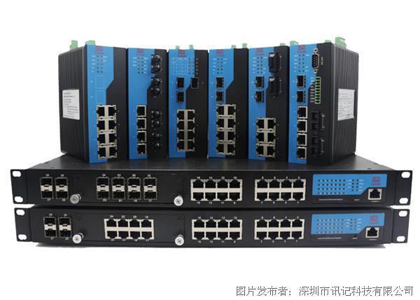 訊記 10口百兆網管型千兆2個SFP光模塊多功能工業交換機