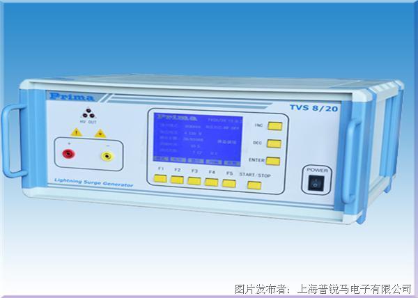 普锐马TVS8/20 低电压雷击浪涌发生器
