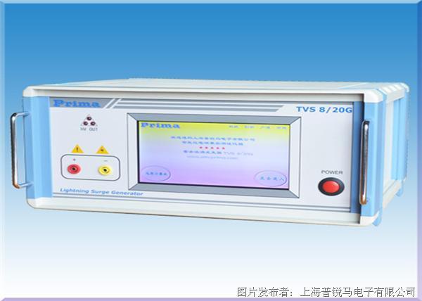 普锐马 TVS8/20G触摸式低电压雷击浪涌发生器
