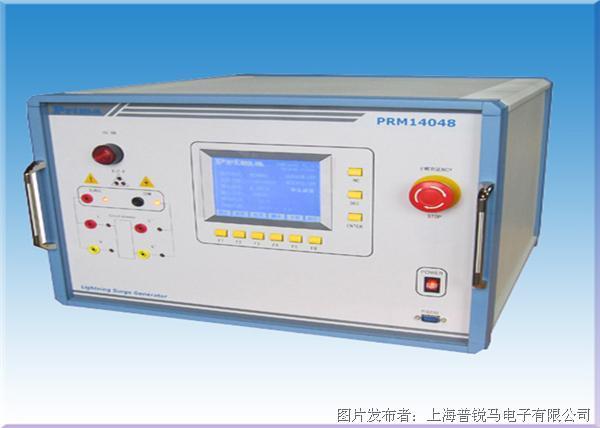 普锐马 PRM14048浪涌电流波发生器