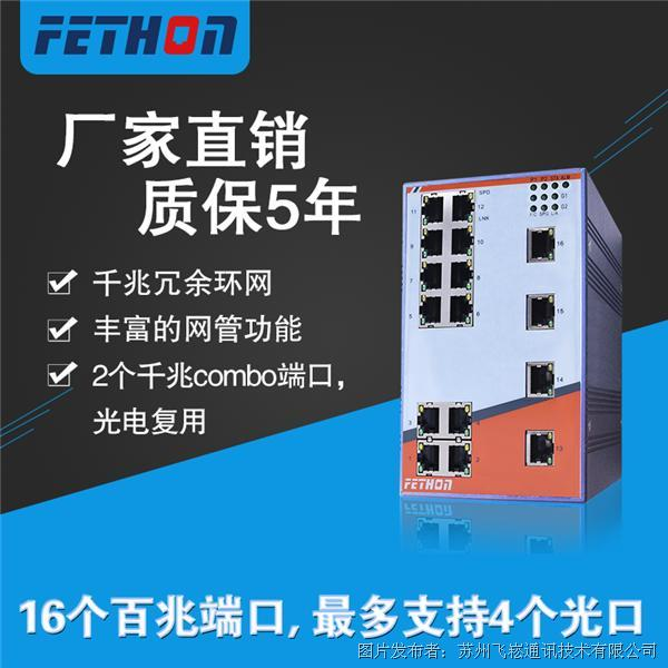 苏州飞崧ESD218M-2G千兆网管工业以太网交换机
