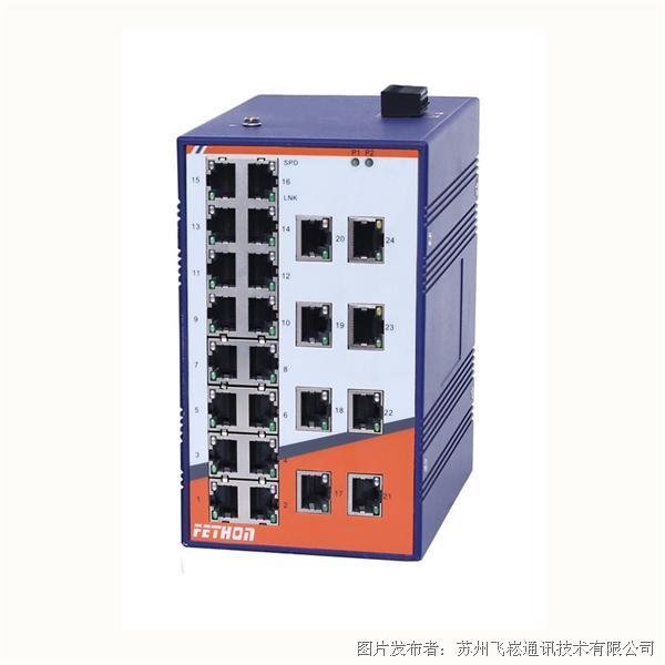 飞崧  ESD224M百兆网管工业以太网交换机