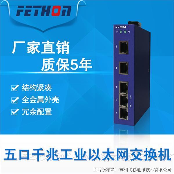 飞崧工业交换机105G 5口全千兆零丢包以太网交换机