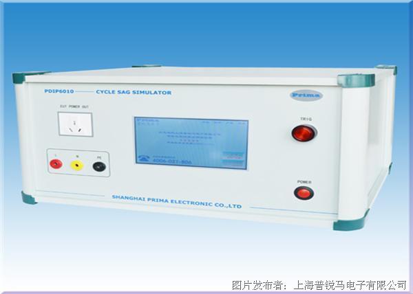 普锐马 PDIP6010周波跌落发生器(高端实验室专用)