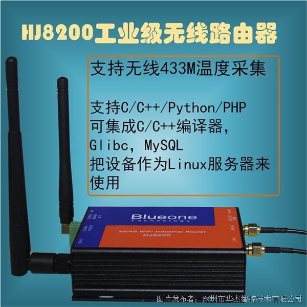 华杰智控 带RF433网关的4G无线工业路由器