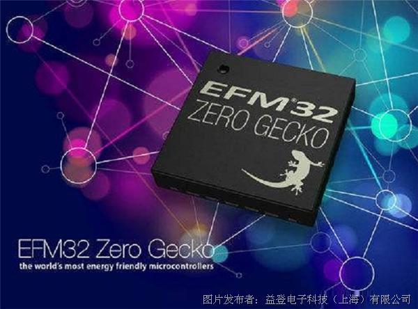 Silicon Labs EFM32™ Zero Gecko 32 位微控制器