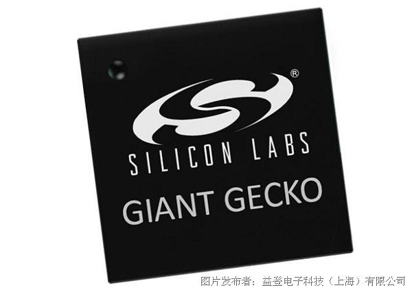 Silicon Labs EFM32 Giant Gecko 32 位微控制器