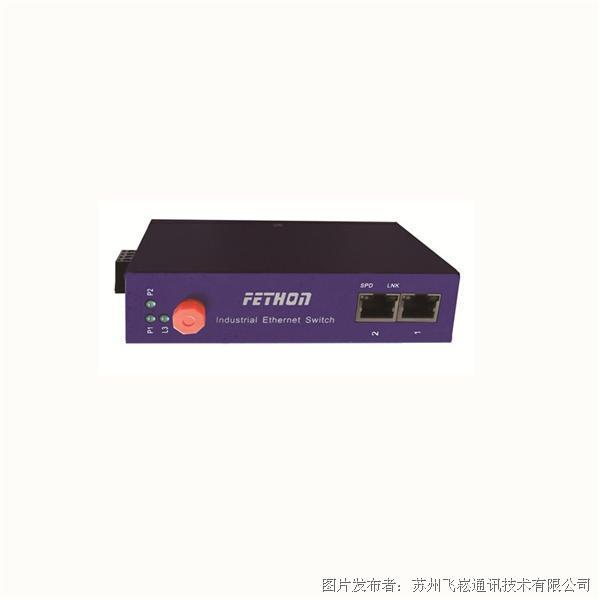 苏州飞崧 ESD103G千兆工业级光纤收发器