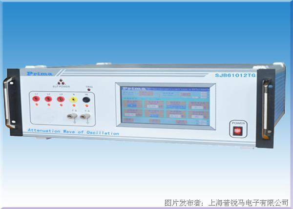 普锐马SJB61012TG 触摸式衰减震荡波发生器