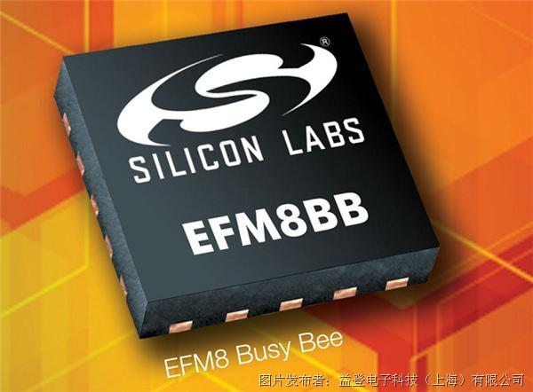 Silicon Labs EFM8 Busy Bee 8 位微控制器 (MCU)