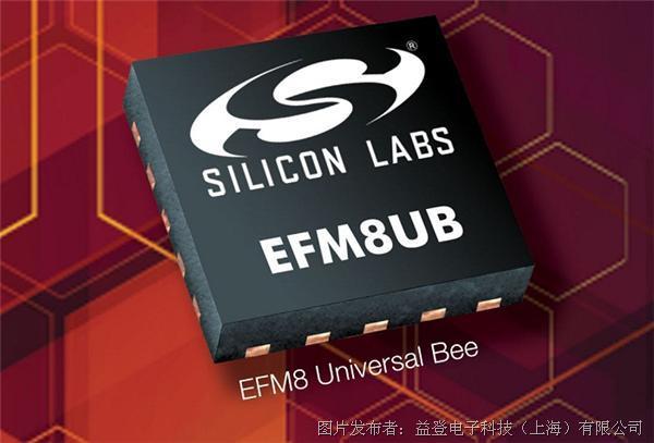 Silicon Labs EFM8 USB 功能 Universal Bee 8 位微控制器 (MCU)