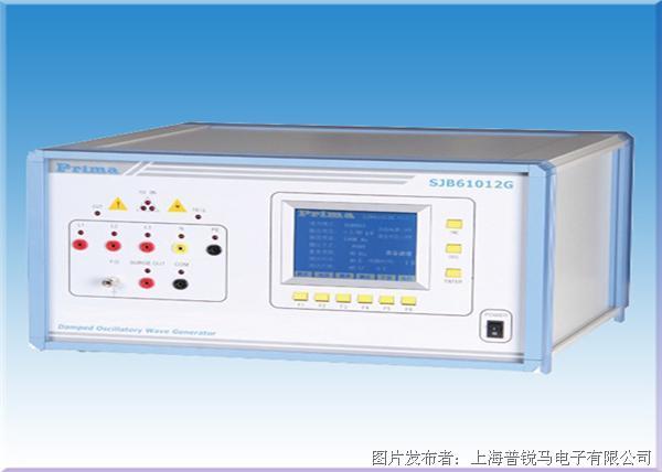 普锐马SJB61012G智能型衰减振荡波发生器
