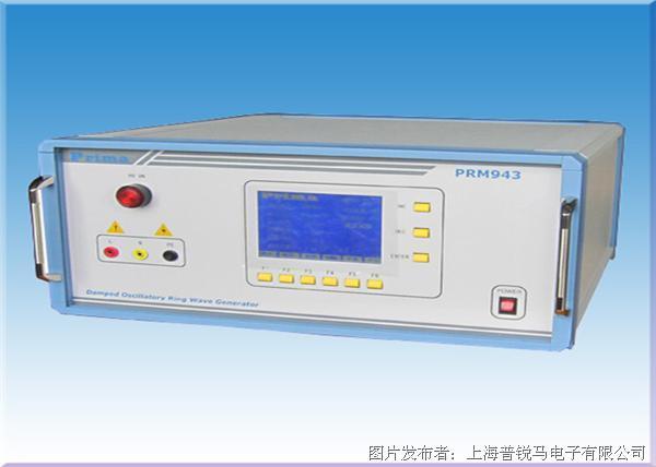 普锐马 PRM943振铃波发生器