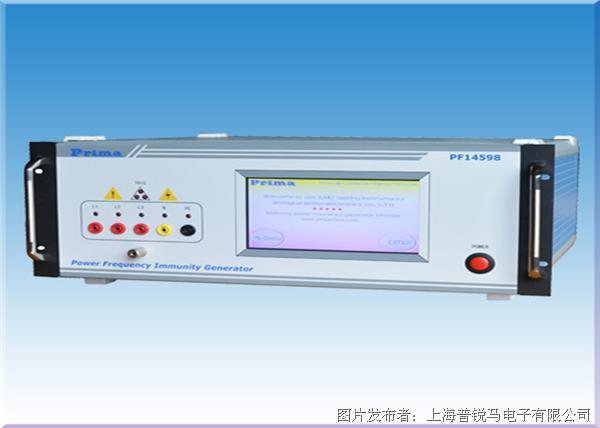 普锐马 PF14598工频抗扰度发生器