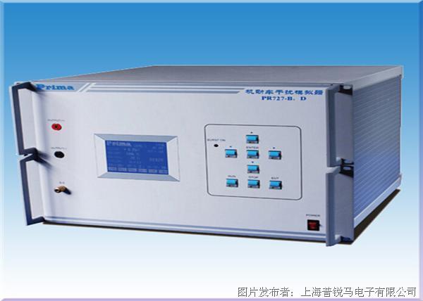 普锐马 PR727-B、D机动车抗扰度模拟器