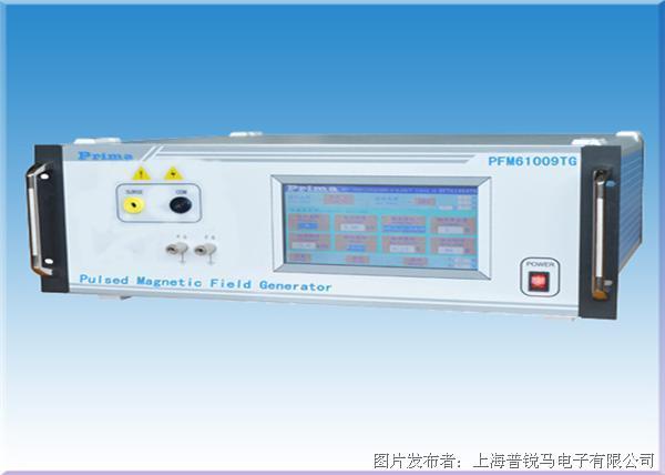 普锐马PFM61009TG 触摸式脉冲磁场发生器