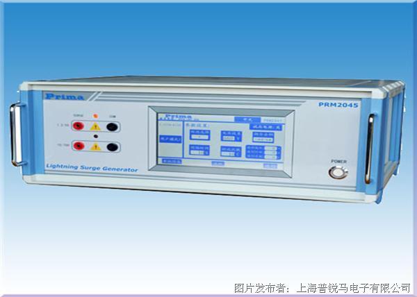 普锐马 PRM2045突波发生器