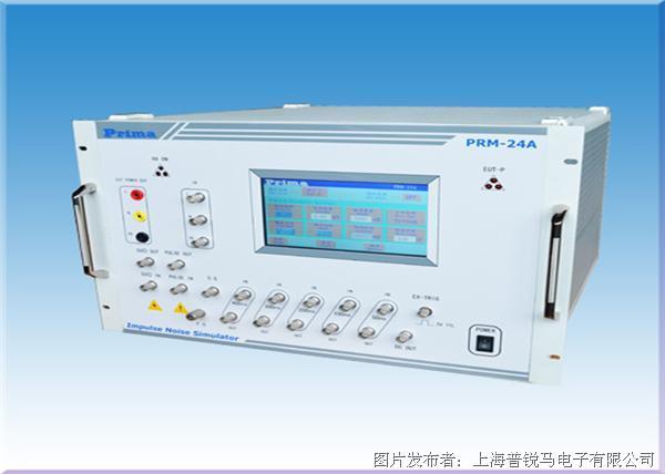 普锐马 PRM-24A高频噪声发生器
