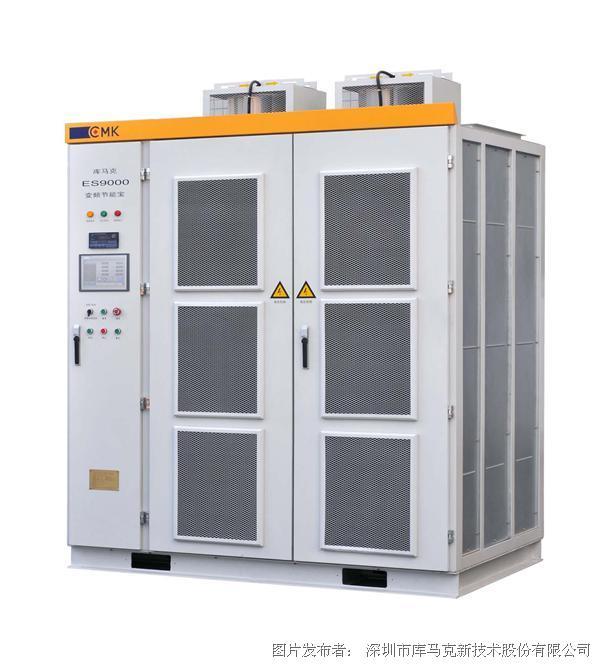 库马克 通用异步机ES9000高压变频器(一体机)